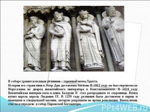 В соборе хранится великая реликвия – терновый венец Христа. В соборе хранится ве