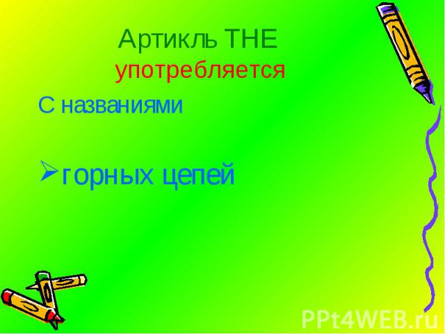 Артикль THE употребляется С названиями горных цепей