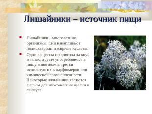 Лишайники – источник пищи Лишайники – многолетние организмы. Они накапливают пол