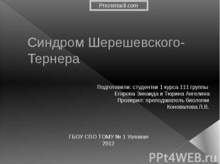 Синдром Шерешевского-Тернера Подготовили: студентки 1 курса 111 группы Егорова З