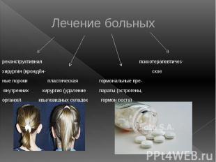 Лечение больных реконструктивная психотерапевтичес- хирургия (врождён- ское ные