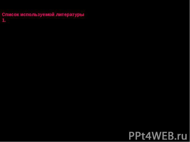 Список используемой литературы 1. Козлова М.А. Я иду на урок в начальную школу. Чтение. Часть 2. – М.: Издательство «Первое сентября», 2002 2. Кутявина С.В. Универсальные поурочные разработки по внеклассному чтению. 4 класс.М.: «ВАКО»,2006 Интернет …