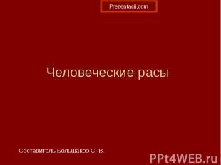 Человеческие расы Составитель Большаков С. В.