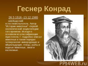 """Геснер Конрад 26.3.1516 -13.12.1565 швейцарский естествоиспытатель. Автор """""""