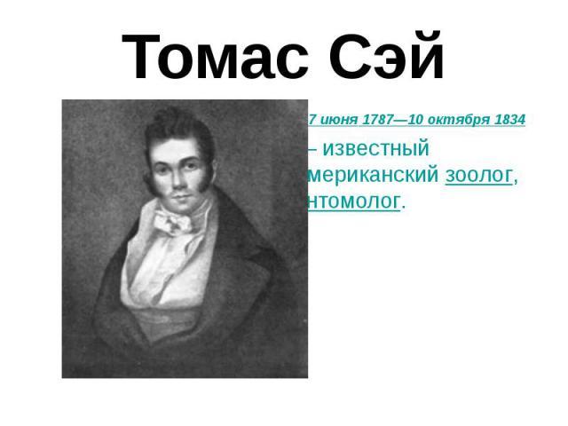 Томас Сэй