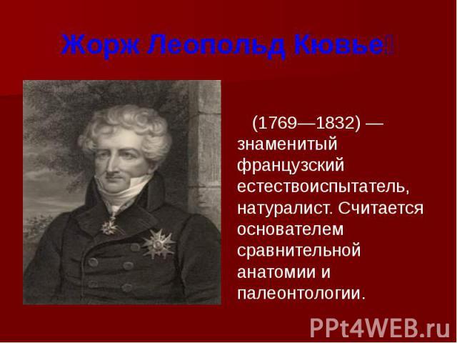Жорж Леопольд Кювье