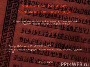 Константин Васильев. Художник по зову сердца Сопроводительный обучающий материал