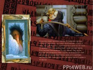 Когда художник закончил писать легендарную картину «Человек с филином», он сказа