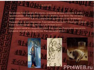 Задания: По мнению Константина Васильева, художник должен отражать в своих произ