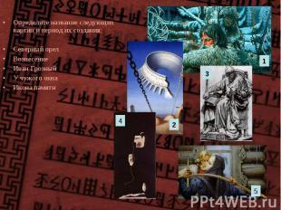 Определите название следующих картин и период их создания: Определите название с