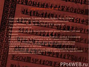 Сопроводительный лист «Константин Васильев. Художник по зову сердца». Автор: Дуб