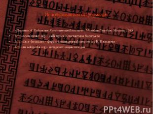 Использованная информация «Доронин А. Художник Константин Васильев»: Молодая Гва