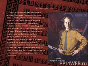 Сказания прошлого Русского человека всегда волновала своя история. Огромным успе