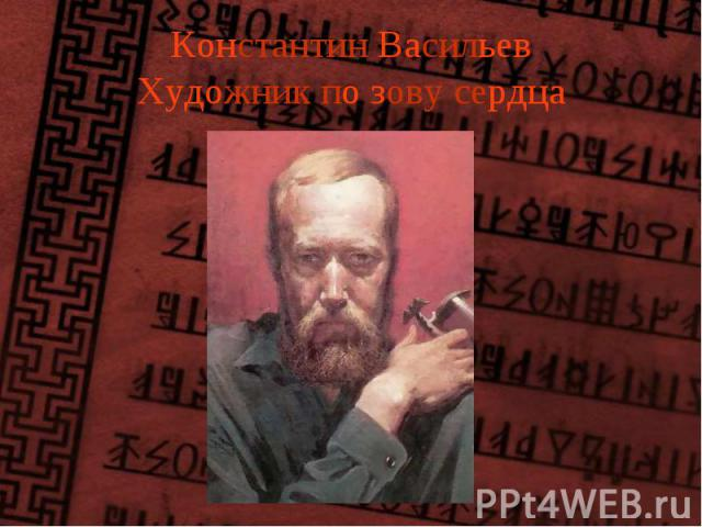 Константин Васильев Художник по зову сердца