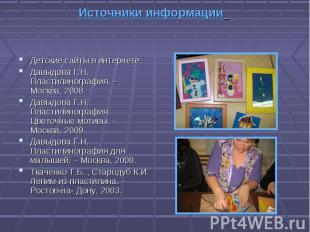 Детские сайты в интернете; Детские сайты в интернете; Давыдова Г.Н. Пластилиногр