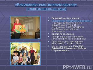 Ведущий мастер-класса: Ведущий мастер-класса: Голованова Людмила Викторовна – пе