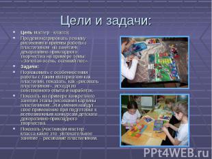 Цель мастер - класса: Цель мастер - класса: Продемонстрировать технику рисования