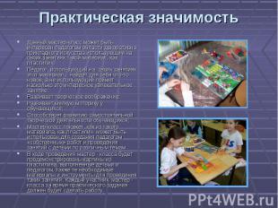 Данный мастер-класс может быть интересен педагогам области декоративно-прикладно