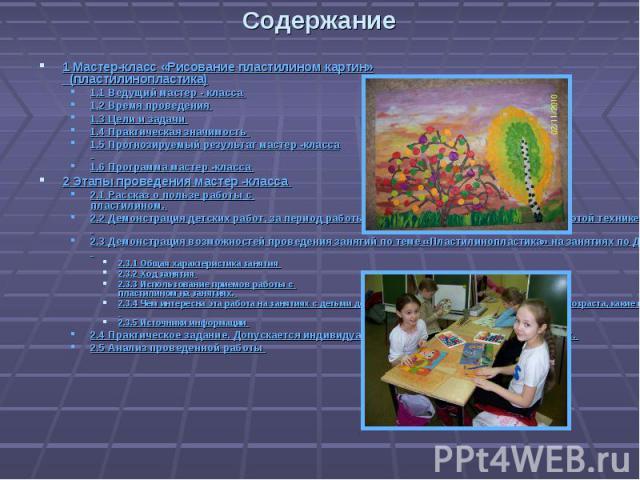 Презентация по изо 1 класс поэтапное рисование цветов