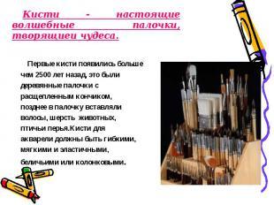 Первые кисти появились больше чем 2500 лет назад, это были деревянные палочки с