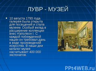 10 августа 1793 года галерея была открыта для посещений и стала музеем. Особый в