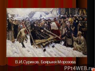 В.И.Суриков. Боярыня Морозова В.И.Суриков. Боярыня Морозова