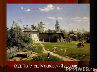 В.Д.Поленов. Московский дворик В.Д.Поленов. Московский дворик