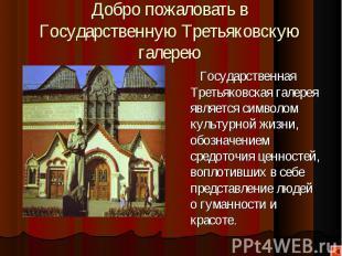 Государственная Третьяковская галерея является символом культурной жизни, обозна