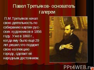 П.М.Третьяков начал П.М.Третьяков начал свою деятельность по собиранию картин ру