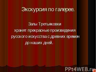 Залы Третьяковки хранят прекрасные произведения русского искусства с древних вре