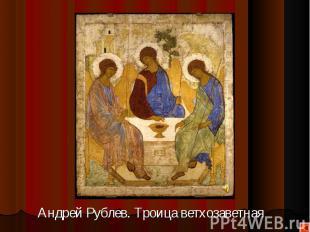 Андрей Рублев. Троица ветхозаветная Андрей Рублев. Троица ветхозаветная