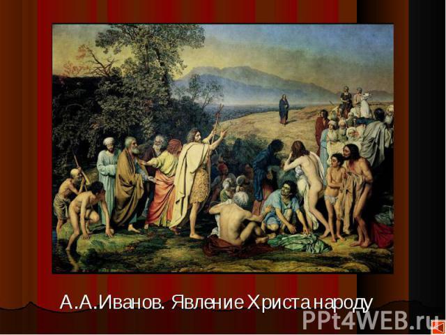 А.А.Иванов. Явление Христа народу А.А.Иванов. Явление Христа народу