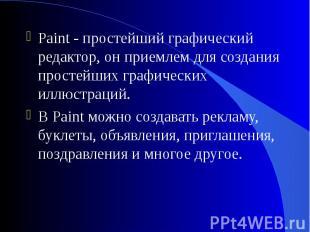 Paint - простейший графический редактор, он приемлем для создания простейших гра