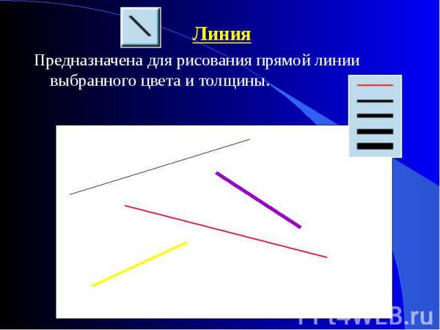 Линия Линия Предназначена для рисования прямой линии выбранного цвета и толщины.