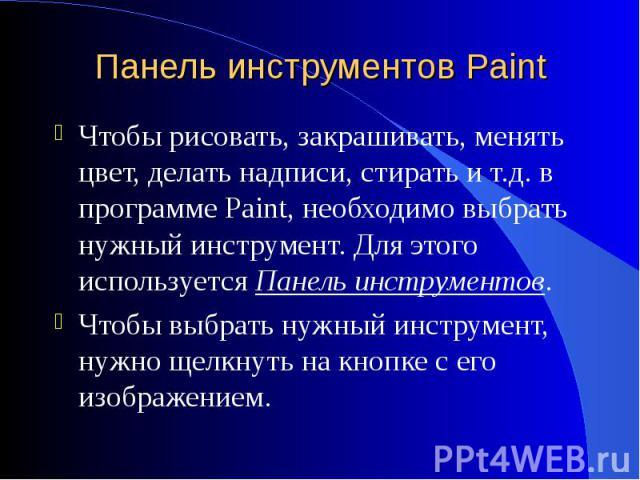 Чтобы рисовать, закрашивать, менять цвет, делать надписи, стирать и т.д. в программе Paint, необходимо выбрать нужный инструмент. Для этого используется Панель инструментов. Чтобы рисовать, закрашивать, менять цвет, делать надписи, стирать и т.д. в …