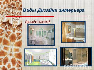Дизайн ванной Дизайн ванной