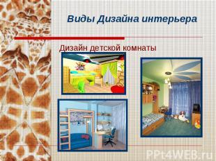 Дизайн детской комнаты Дизайн детской комнаты