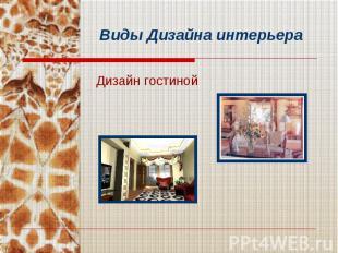 Дизайн гостиной Дизайн гостиной