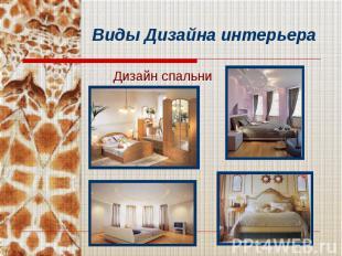 Дизайн спальни Дизайн спальни