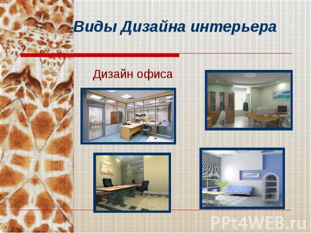Дизайн офиса Дизайн офиса