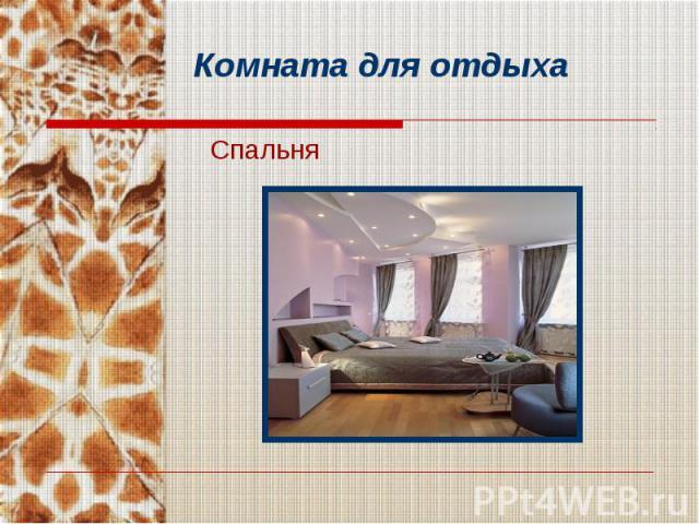 Спальня Спальня