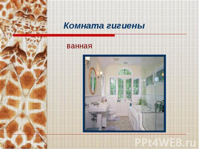 ванная ванная