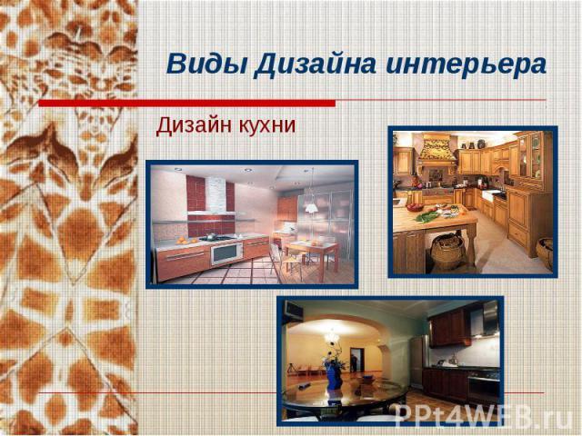 Дизайн кухни Дизайн кухни
