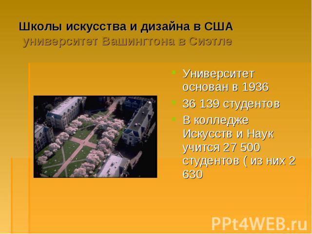 Университет основан в 1936 Университет основан в 1936 36 139 студентов В колледже Искусств и Наук учится 27 500 студентов ( из них 2 630
