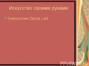 Технология Decra Led Технология Decra Led