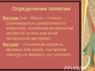 Витраж (лат. Vitrum – стекло) – разновидность декоративного искусства, основным