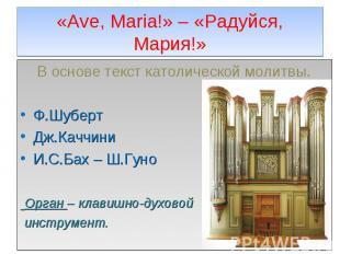 В основе текст католической молитвы. В основе текст католической молитвы. Ф.Шубе