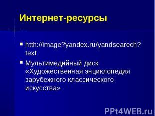 htth://image?yandex.ru/yandsearech?text htth://image?yandex.ru/yandsearech?text