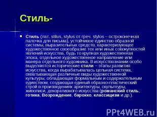 Стиль (лат. stilus, stylus от греч. stylos – остроконечная палочка для письма),