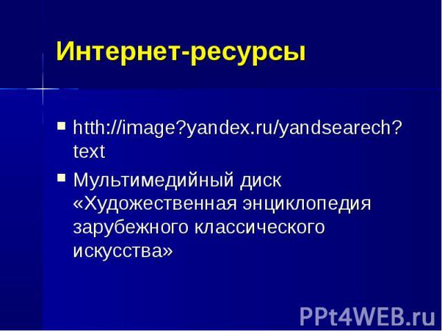 htth://image?yandex.ru/yandsearech?text htth://image?yandex.ru/yandsearech?text Мультимедийный диск «Художественная энциклопедия зарубежного классического искусства»